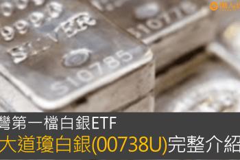 台灣第一檔白銀ETF!00738U(元大道瓊白銀)的完整介紹!