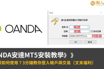 安達OANDA MT5安裝教學:安達MT5該如何使用?3分鐘教你登入帳戶與交易(文末福利)