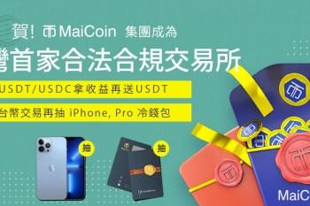 台灣首間!MaiCoin遞交法遵聲明書,MAX成台灣首家合法合規、受政府機關監管的交易所