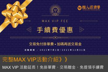 MAX VIP功能全解析:免掛單費、提領手續費,交易還可拿手續費返還!完整MAX VIP活動介紹