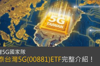 【國泰台灣5G】00881ETF適合買嗎?5G國家隊ETF的持股、配息、風險完整介紹!