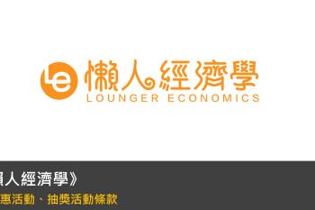 懶人經濟學優惠活動條款及細則