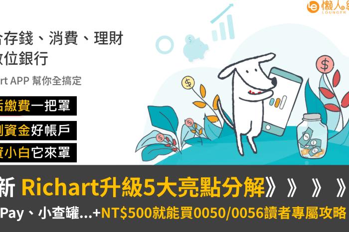 台新 Richart介紹:活存攻略、銅板投資、讀者優惠與信用卡回饋