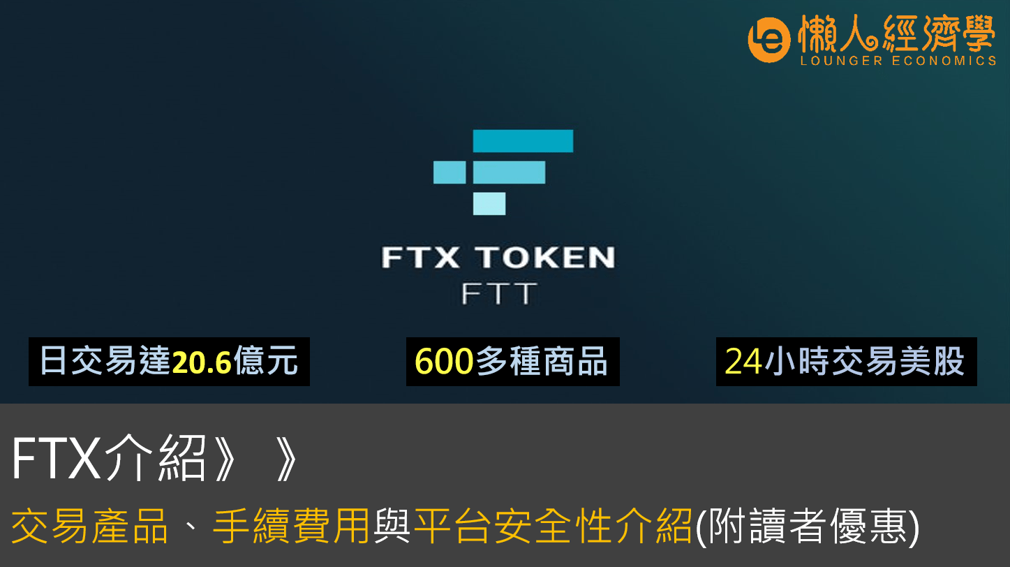 FTX介紹