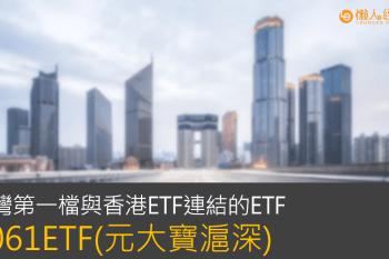 0061ETF(元大寶滬深)介紹:首檔台灣與香港市場連結的ETF,報酬會加分嗎?
