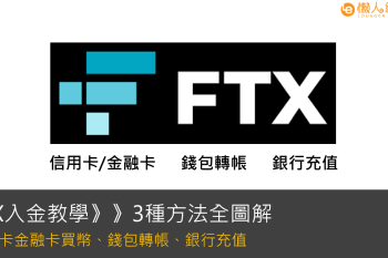 FTX入金出金教學:3種方法全圖解| 信用卡金融卡買幣| 錢包轉帳 | 銀行充值