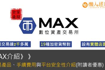MAX交易所介紹:四大特色、手續費、產品總整理 (附讀者優惠)