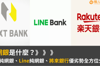 【純網銀總整理】樂天、將來、Line純網銀特色、優惠全方位分析!