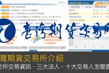 台灣期貨交易所介紹:期交所交易資訊、三大法人、十大交易人怎麼查?