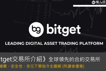 【全網最優】Bitget交易所介紹:註冊流程、手續費、安全性、下單指令全圖解