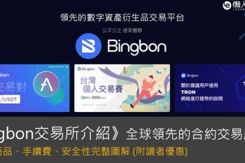 Bingbon交易所介紹:交易商品、手續費、安全性完整圖解 (附讀者優惠)