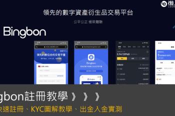 【全網最優】Bingbon註冊教學:30秒快速註冊、KYC圖解教學、出金入金實測