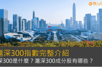 滬深300指數介紹:滬深300有哪些特色、成分股有哪些?5種投資方法一文讀懂!