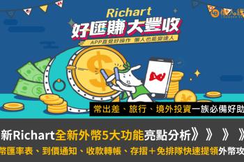 台新Richart外幣5大全新功能亮點分析:外幣匯率表、到價通知、收款轉帳、存摺+免排隊快速提領外幣攻略!