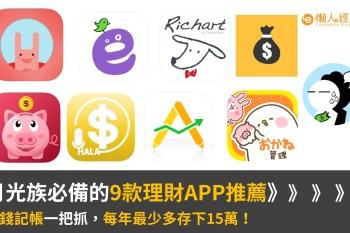 理財 app推薦指南:9款存錢記帳APP整理,每年多存下15萬!月光族必看!