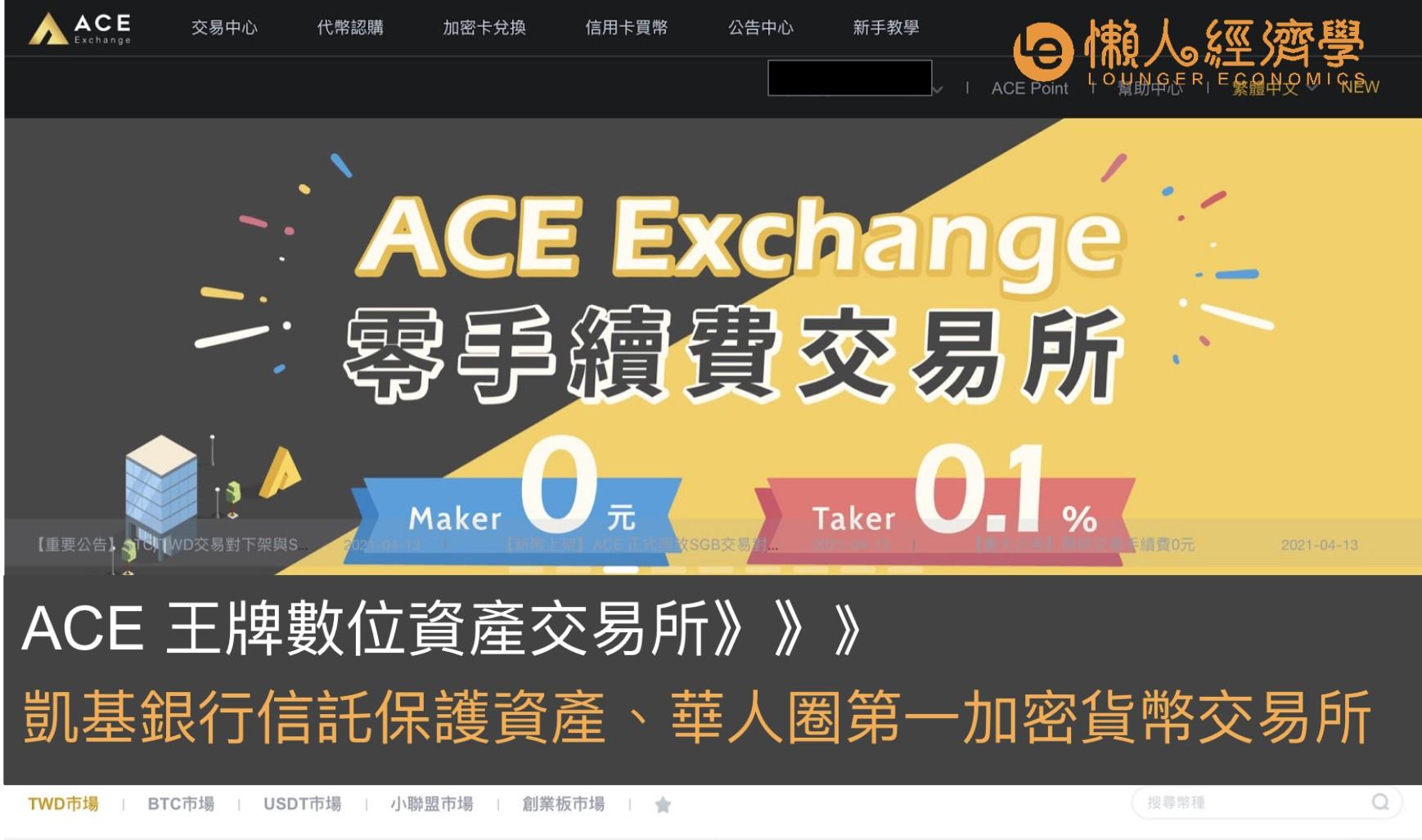 ACE 王牌數位資產交易所:凱基銀行信託保護資產、華人圈第一加密貨幣交易所