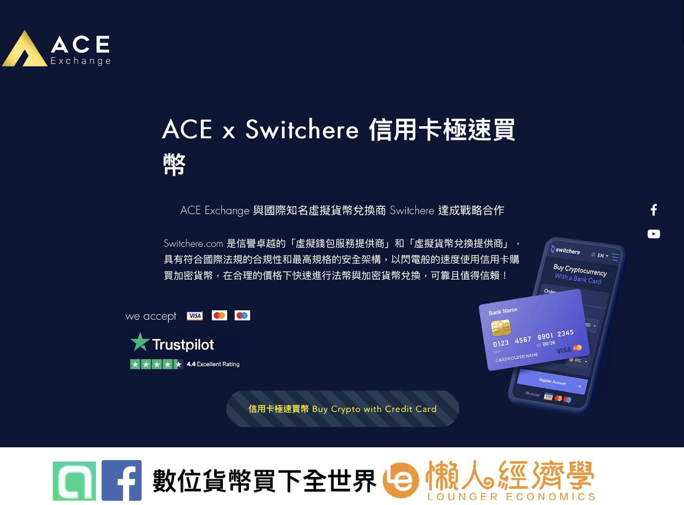 ACE x Switchere 信用卡極速買幣