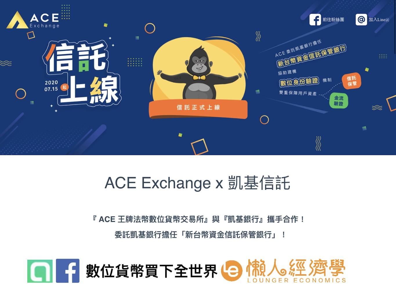 ACE安全性:與凱基銀行合作信託