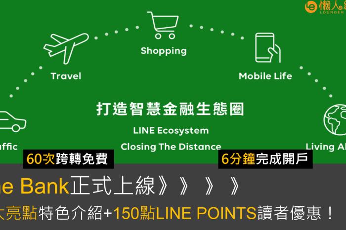 LineBank正式上線:6大亮點特色介紹、開戶即可綁訂Line Pay+150點LINE POINTS讀者優惠!-Line Bank開戶