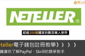 Neteller教學:30秒註冊,海外收匯款的新選擇,PayPal最大的競爭對手