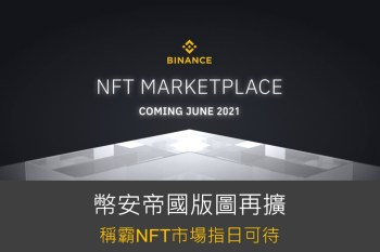 幣安帝國再擴版圖,六月揮軍進入NFT市場