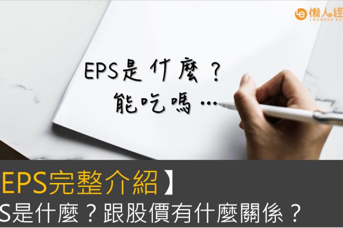 EPS介紹:如何用EPS選股?低EPS的股票一定好嗎?EPS是什麼