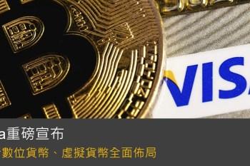 搶佔虛擬貨幣新藍海:Visa、Mastercard、富國銀行等傳統金融入場