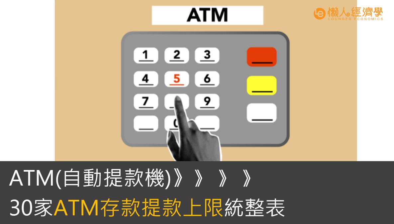 ATM存款提款