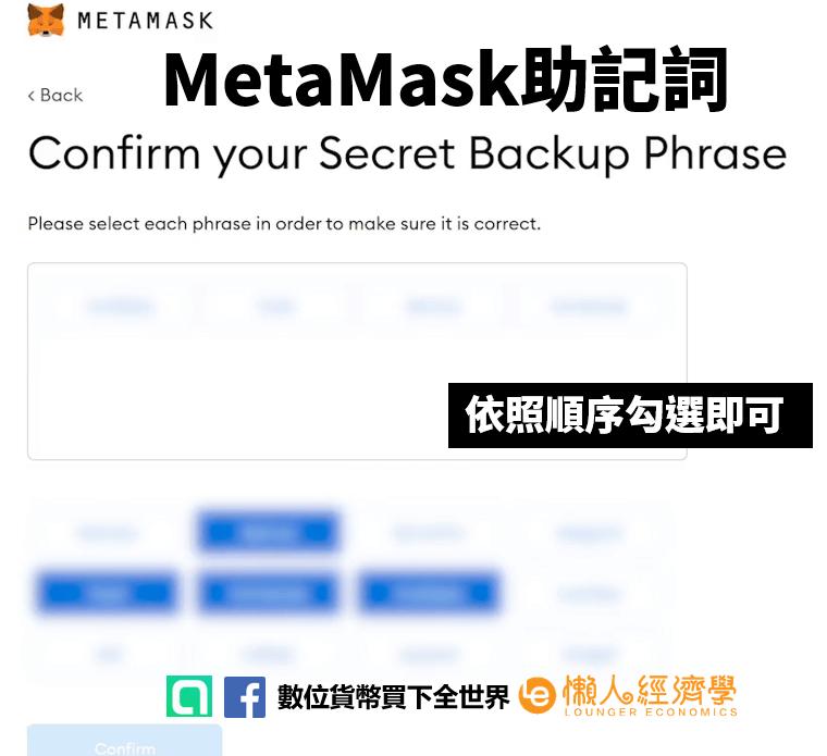 MetaMask 助記詞