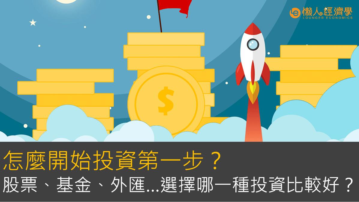 怎麼開始投資第一步?股票、基金、外匯…選擇哪一種投資比較好?