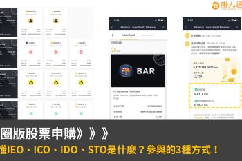 幣圈版股票申購:秒懂IEO是什麼、如何參與?與ICO、IDO、STO差在哪?參與的3種方式!-launchpad、launchpool