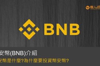 【幣安幣BNB介紹】Binance BNB怎麼買?值得投資的3大原因