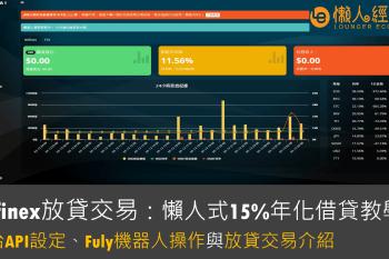 Bitfinex放貸教學:美元年化利率15~50%,Lending pro放貸借貸操作指南