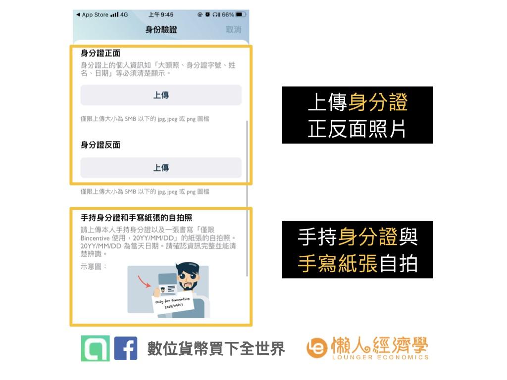 Bincentive 註冊教學:上傳身分證資訊
