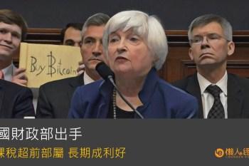 美國財政部出手!為虛擬貨幣課稅超前部屬,長期或成利好消息