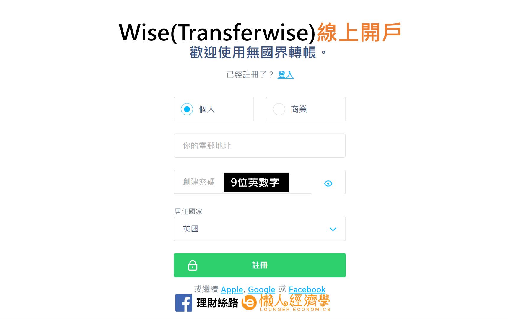 WISE輸入基本資料