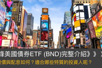 BND ETF介紹:穩健的報酬與配息,資產配置中債券的好選擇!