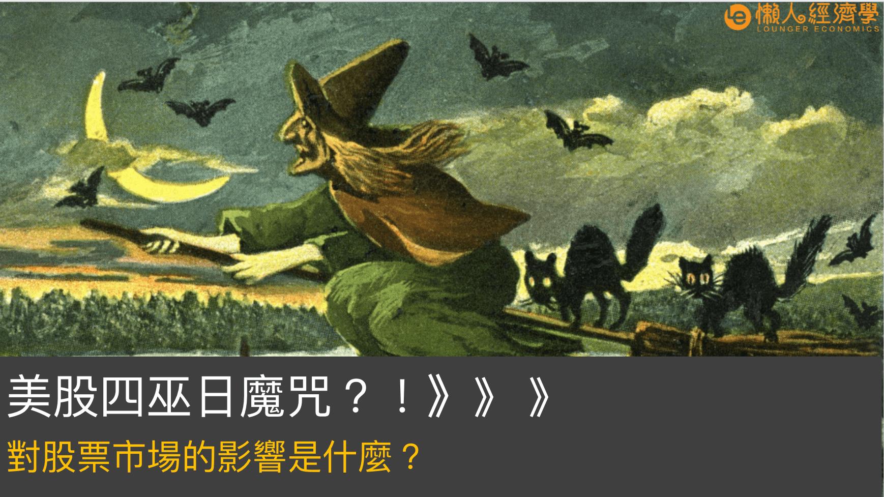 四巫日魔咒是什麼:對美股、台股市場有哪影響?大數據告訴你答案!