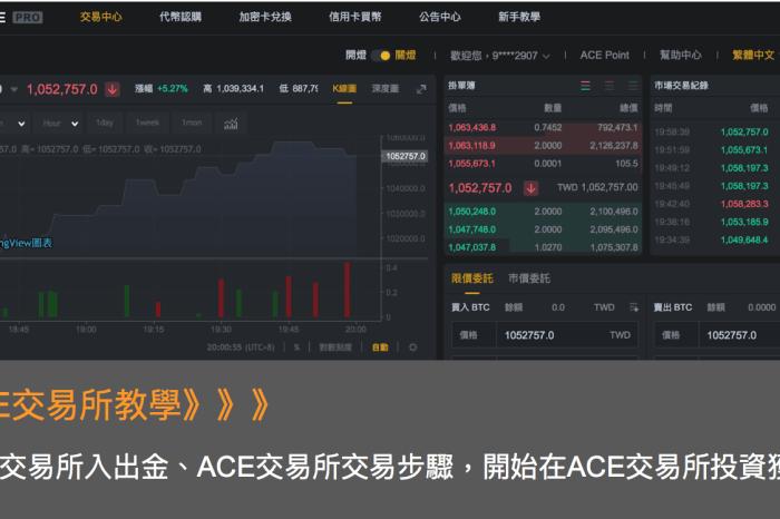 ACE王牌交易所:入金出金實測、買賣步驟與客服實測