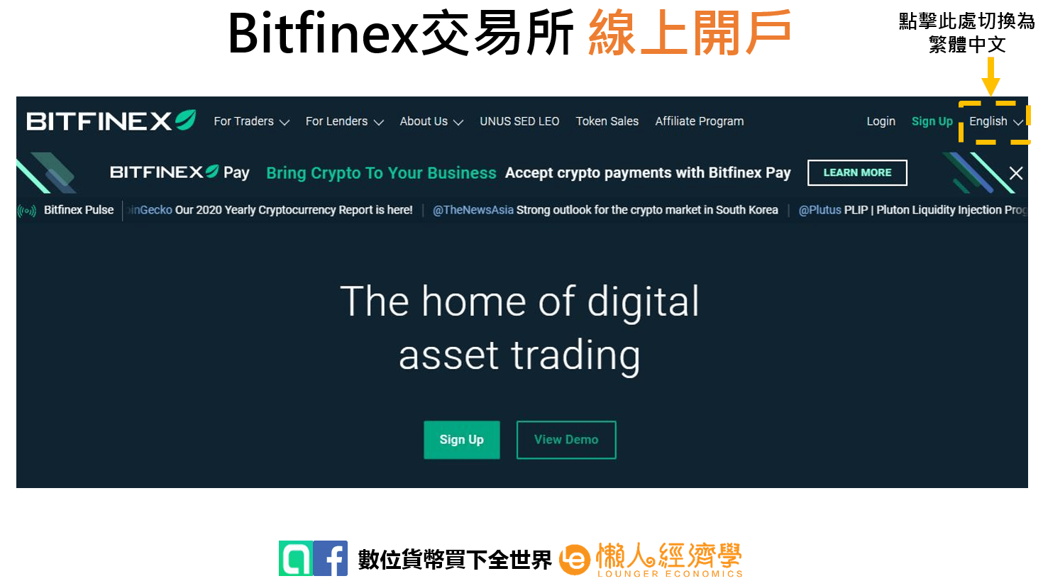 Bitfinex線上開戶