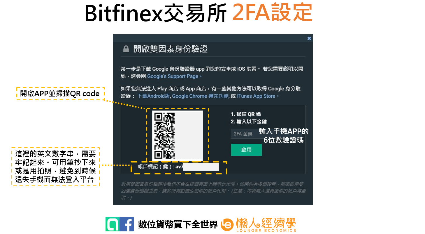 Bitfinex 2FA 4