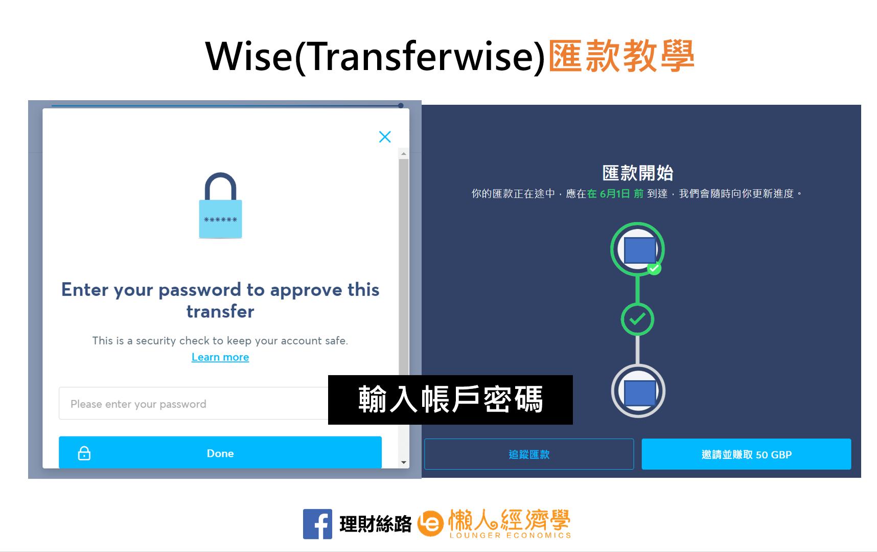 輸入帳戶密碼