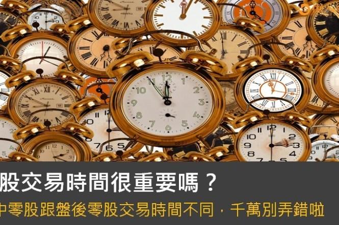零股交易時間很重要嗎?盤中零股跟盤後零股2個交易時間不同,千萬別弄錯啦