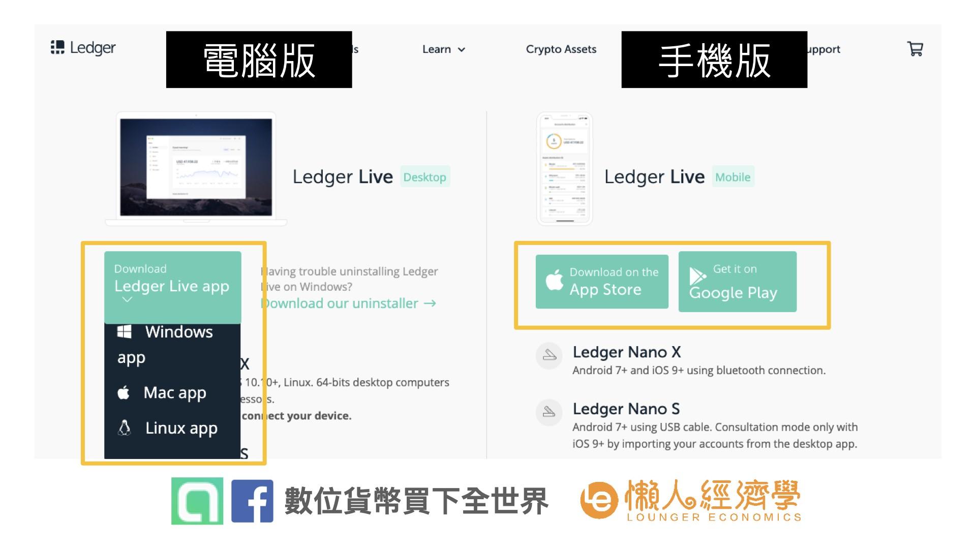 如何設定你的 Ledger 錢包:Ledger live下載地址