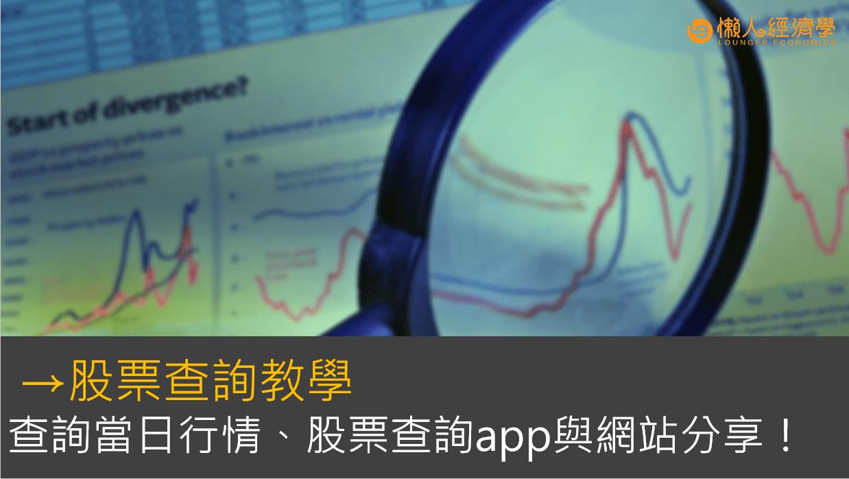 股票查詢教學:股票查詢當日行情、股票查詢app與網站,完整分享!