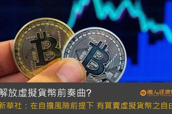 解放虛擬貨幣?中國官媒新華社:人民有買賣虛擬貨幣之自由