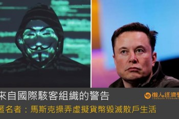 國際駭客組織Anonymous警告:馬斯克欲兩邊討好,既拿綠能補助又操弄虛擬貨幣