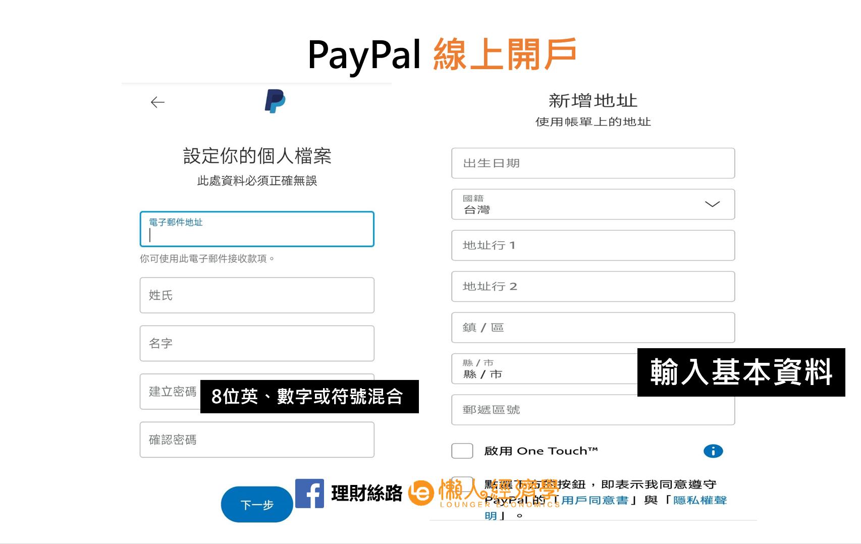 PayPal輸入基本資料