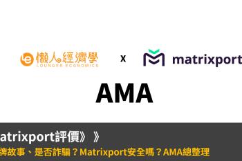 Matrixport評價:品牌故事、是否詐騙?Matrixport安全嗎?AMA總整理