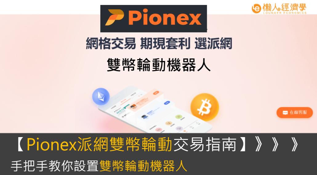 【Pionex派網雙幣輪動指南】:1分種教你設置雙幣輪動、多幣輪動機器人